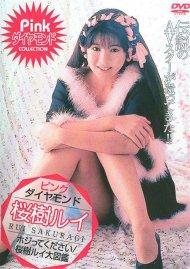 Golden Age Japanese Porn: Rui Sakuragi Porn Movie