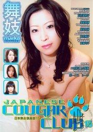 Japanese Cougar Club 15 Porn Movie