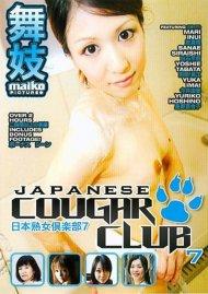 Japanese Cougar Club 7 Porn Video