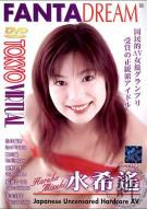 Tokyo Virtual Vol. 17: Haruka Mizuki Porn Movie