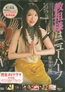 Japanese Shemale Cult Leader: Miho Sakurai Porn Video