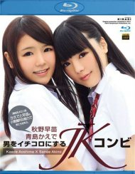 Kirari 100: Kaede Aoshima X Sanae Akino Blu-ray Image from Amorz.