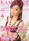 Kamikaze Girls Vol. 47: Rina Aishima Porn Movie