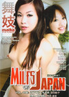 MILFS Of Japan Vol. 1: Satoko Suda & Rika Okabe Porn Movie