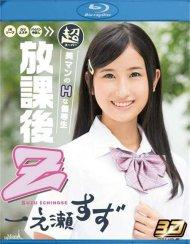 Merci Beaucoup 24: Suzi Ichinose Blu-ray Image from Amorz.