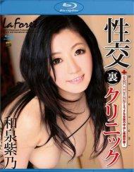 La Foret Girl Vol. 48: Shino Izumi Blu-ray