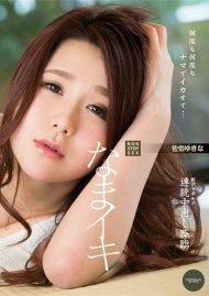 Catwalk Poison 123: Yukina Saeki Porn Movie