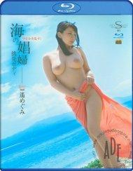 S Model 60: Megumi Haruka Blu-ray