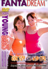 Tokyo Young Babes Vol. 23 Porn Movie