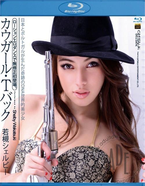 Catwalk Poison 93: Shelby Wakatsuki