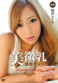 Samurai Porn 74: Sakurai Reila Porn Movie