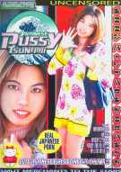 Japanese Pussy Tsunami Porn Movie