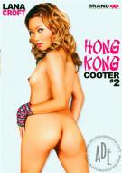 Hong Kong Cooter #2 Porn Movie