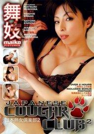 Japanese Cougar Club 2 Porn Video