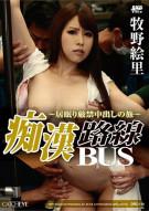 Catcheye 114: Bus Porn Movie