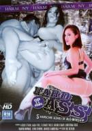 Voyeurs Hard Ass, The Porn Video
