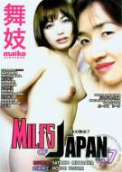 MILFS of Japan Vol. 7 : Satoko Miyazawa & Nobue Utsumi Porn Video