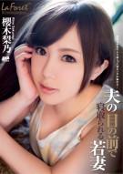 La Foret Girl Vol. 33: Rino Sakuragi Porn Movie