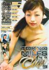 Tokyo MILFs Eating Cum 3 Porn Movie